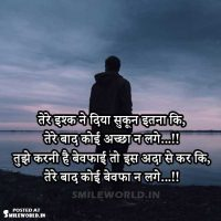 Sad Bewafa Shayari in Hindi for Love Download