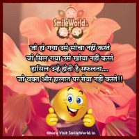Safalta Success Very Motivational Shayari in Hindi