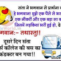 Santa Ki Prarthana Funny Bhagwan Jokes in Hindi