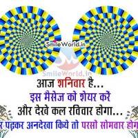 Saturday Funny Sharing Status in Hindi Images