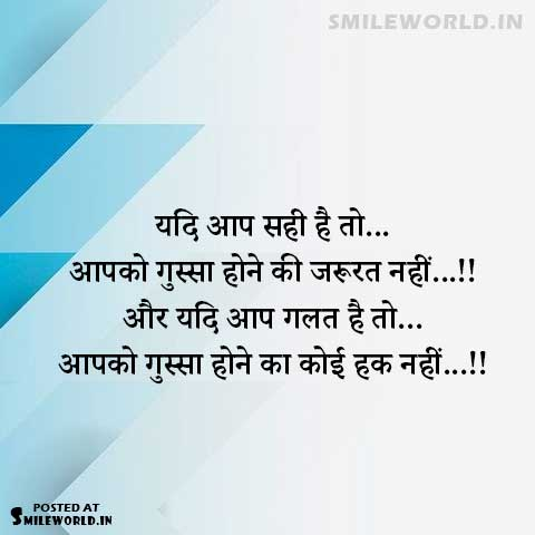Satya Anmol Vachan Gussa Quotes in Hindi Images