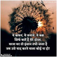 Satya Anmol Vachan Quotes in Hindi With Images