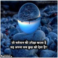 Satya Vachan Best Anmol Vachan Quotes in Hindi