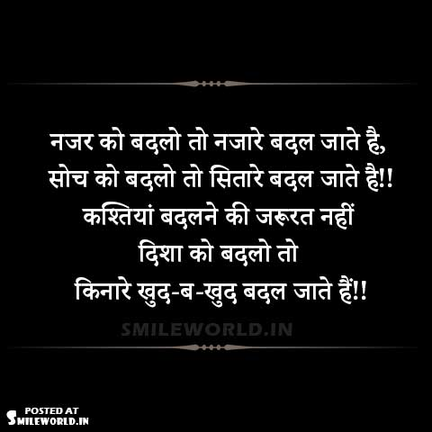 Soch Ko Badlo Motivational Shayari for Facebook
