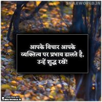 Suvichar Quotes in Hindi for Facebook Status