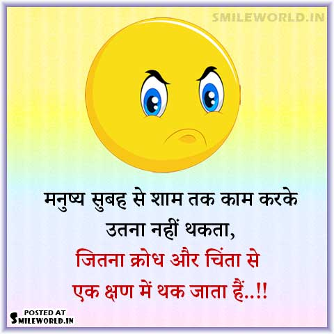 Tiredness Worry Anger Krodh Quotes in Hindi