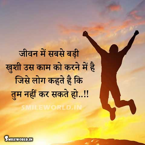 Work Happiness Quote in Hindi With Images