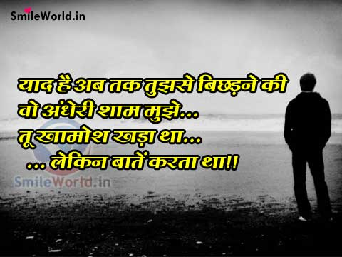 Yaad Hai Ab Tak Sad Love Shayari in Hindi Images