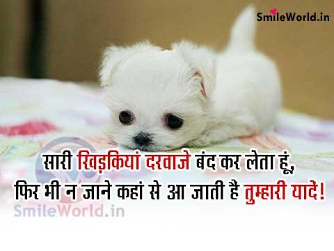 Yaadein Miss You Sad Shayari in Hindi Images