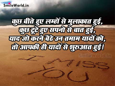 Yaadon Se Miss You Love Shayari in Hindi