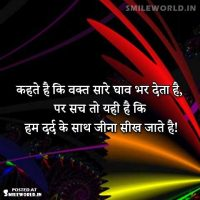 Zindagi Dard Waqt Quotes in Hindi