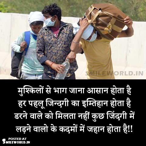 Shayari in Hindi With Images - SmileWorld