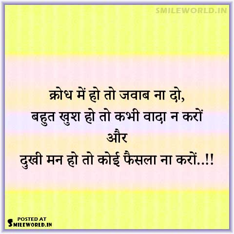 Zindagi Main Hamesha Yaad Rakhna Quotes in Hindi