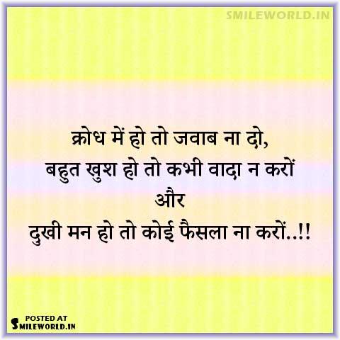 Zindagi Main Hamesha Yaad Rakhna Quotes in Hindi