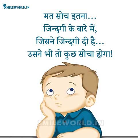 Zindagi Motivational Shayari in Hindi on Life