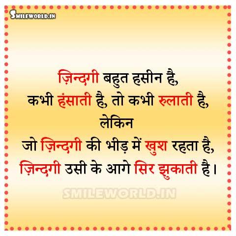 Zindagi Very Motivational Shayari in Hindi Status