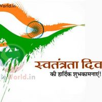 15 August Independence Day Hindi Wishes Greetings Images