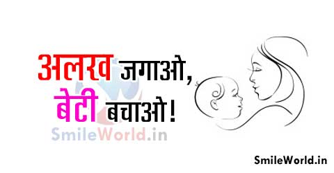 Alakh Jagao, Beti Bachao! Kanya Bhrun Hatya Slogans