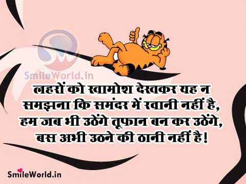 Attitude & Confidence Status in Hindi for Boy