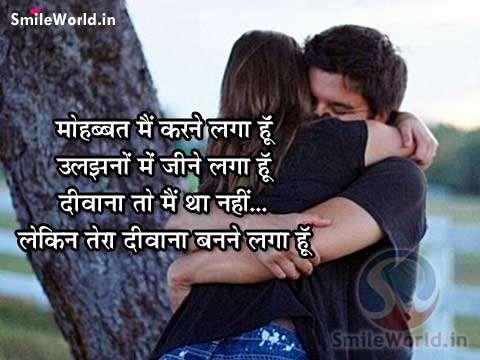 Best Love Shayari in Hindi for Girlfriend With Images