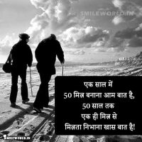 Best Quotes on Friendship in Hindi with Images