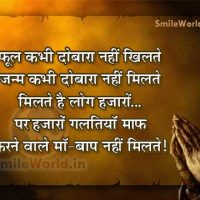 Best Quotes on Maa Baap Mother Father in Hindi