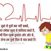 Best Yaadein Shayari in Hindi for Girlfriend With Images
