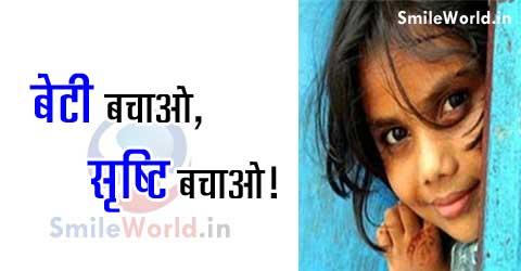 Beti Bachao Srishti Bachao Kanya Bhrun Hatya Slogans