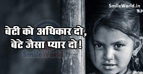Beti Ko Adhikar Do Hai Kanya Bhrun Best Slogans in Hindi