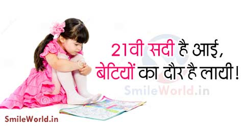 Betiyon Ka Daur Hai Layi Save Girl Child Slogan in Hindi