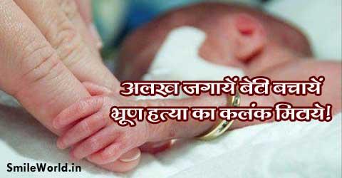 Bhrun Hatya Ka Kalank Mitaye Hindi Slogan