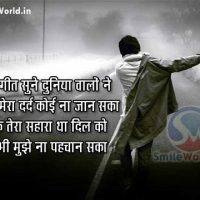 Dard Bhari Sad Shayari For Girlfriend With Images