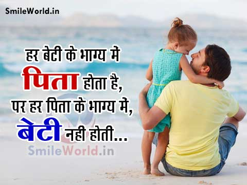 Father Daughter Quotes in Hindi With Images