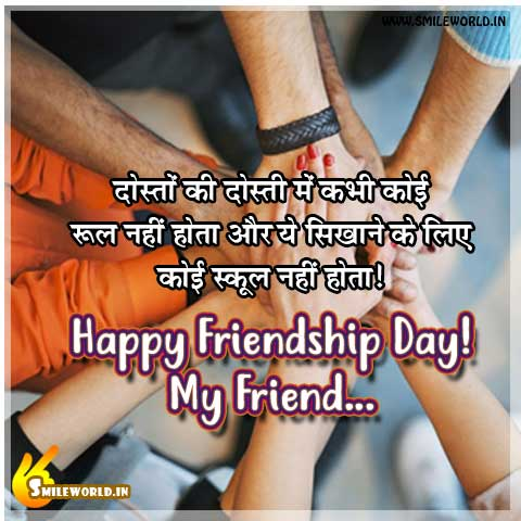 Happy Friendship Day Quotes and Thoughts in Hindi