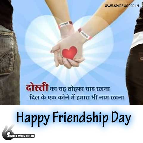 Happy Friendship Day Wishes in Hindi
