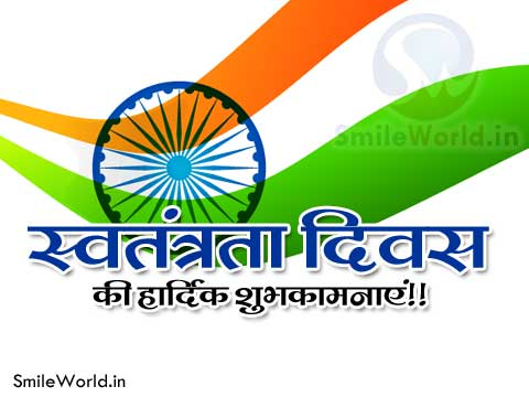 Hindi Wishes for Independence Day With Images