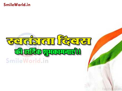 Independence Day Greeting Cards in Hindi