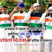 Independence Day Messages Wishes in Hindi Images