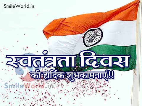 Independence Day Wishes Greetings in Hindi Facebook