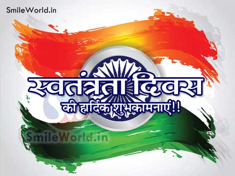 Independence Day Wishes in Hindi for Facebook