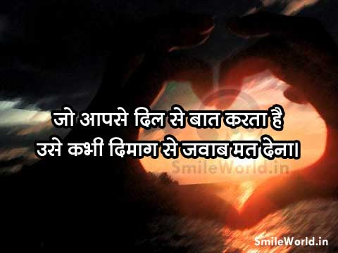 Jo Aapse Dil Se Baat Karta Hai Best Hindi Quotes