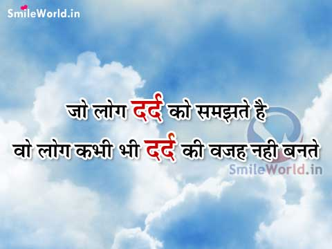 Jo Log Dard Ko Samjhte Hai Best Pain Quotes in Hindi
