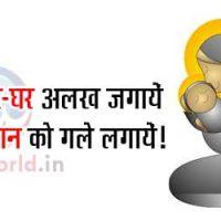 Kanya Bhrun Hatya Slogans in Hindi