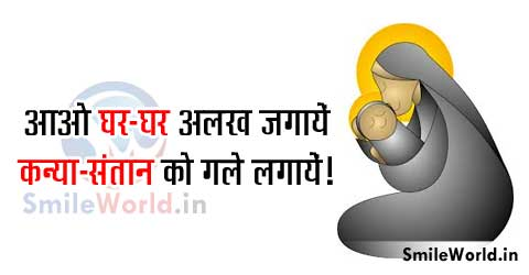 Kanya Bhrun Hatya Slogans in Hindi Images