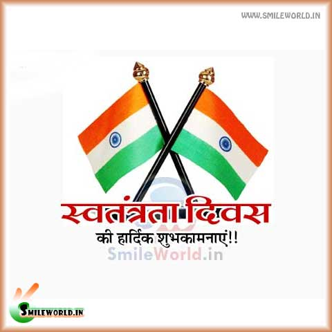Latest Best Swatantrata Diwas Wishes in Hindi