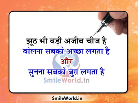 Lie Speaking Quotes in Hindi With Images