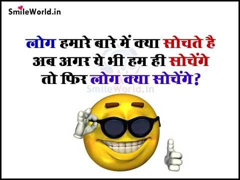 Log Hamare Bare Main Kya Sochte Hai Attitude Hindi Status