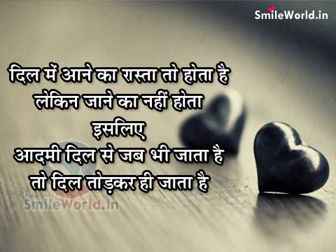 Dil Main Love Hurts Broken Heart Quotes In Hindi With Images