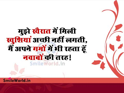 Nawabi Attitude Thoughts Status in Hindi With Picture