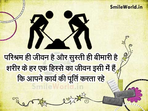 Parishram Quotations Work Quotes in Hindi